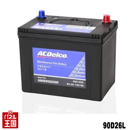 【国産車用バッテリー AC Delco AMS90D26L】ACデルコ【互換性48D26L/55D26L/65D26L/75D26L/80D26L】メンテナンスフリー 高い始動性用 折りたたみ式ハンドル
