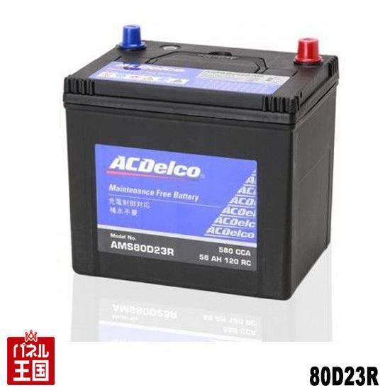 【国産車用バッテリー AC Delco AMS80D23R】ACデルコ【互換性 55D23R/65D23R/70D23R/75D23R】メンテナンスフリー 高い始動性用 折りたたみ式ハンドル