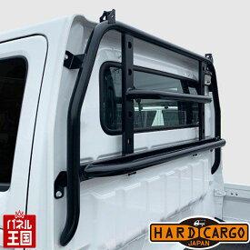 【ハードカーゴガード】キャリイ(DA16T/DA63T)用 荷台窓ガード ロールバータイプの迫力のデザイン純正ボルトで交換するだけで簡単に装着可能!車検対応(スーパーキャリィ不可)キャリー 軽トラック用 HC-106