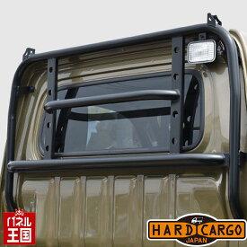 軽トラック【ハードカーゴガード】ハイゼット(標準ルーフ用)(S500P/S510P) 荷台窓ガード ロールバータイプの迫力のデザイン。純正ボルトで交換するだけで簡単に装着可能!車検対応(ハイルーフ不可)