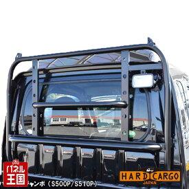 軽トラック【ハードカーゴガード】ハイゼット(ハイルーフ用)/ハイゼットジャンボ(S500P/S510P) 荷台窓ガード ロールバータイプの迫力のデザイン。純正ボルトで交換するだけで簡単に装着可能!車検対応(標準ルーフ不可)