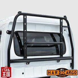 【ハードカーゴガード】スーパーキャリイ(DA16T) 用 荷台窓ガード ロールバータイプの迫力のデザイン純正ボルトで交換するだけで簡単に装着可能!車検対応(キャリィ不可)スーパーキャリー 軽トラック用 HC-107