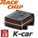 ダイハツ 軽自動車用【RACE CHIP ONE K-car】エンジン レースチップ サブコン 簡単取付 (検索用 キャスト コペン タント ムーブ)