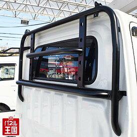 軽トラック【ハードカーゴガード】ハイゼット(標準ルーフ)(S500P/S510P) 荷台窓ガード ロールバータイプの迫力のデザイン。純正ボルトで交換するだけで簡単に装着可能!車検対応(ハイルーフ不可)
