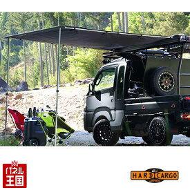 【ハードカーゴ サイドオーニング】軽トラック用 荷台キャリア ハードカーゴキャリア専用オプション テント 日よけ HARD CARGO SIDE AWNING