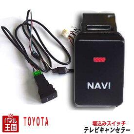 【トヨタ ディーラーオプションナビ用】TVキャンセラー ビルトインスイッチ NSZN-Z68T/NSZT-W68T/NSZT-Y68T 走行中にテレビが見れるテレビキット ナビ操作可能 TR-056