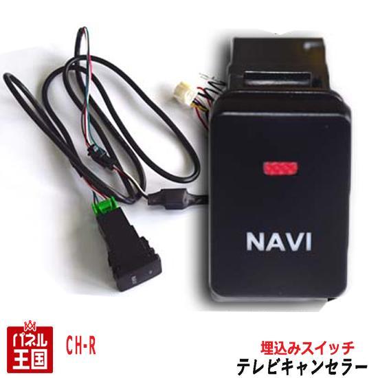 【トヨタ C-HR】NSZT-Y66T/NSZT-W66T/NSCD-W66 ディーラーオプションナビ用 TVキャンセラー ナビ操作可 走行中にTV・DVDが見れるキット CHR T-CONNECTナビ9インチモデル(TR-056)