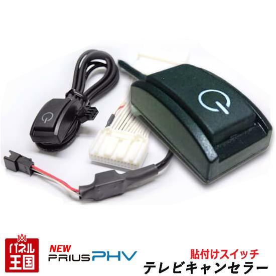 トヨタ プリウスPHV (ZVW52) TVキャンセラー 貼付けスイッチ 走行中にテレビが見れるテレビキット ナビ操作可能 TR-081
