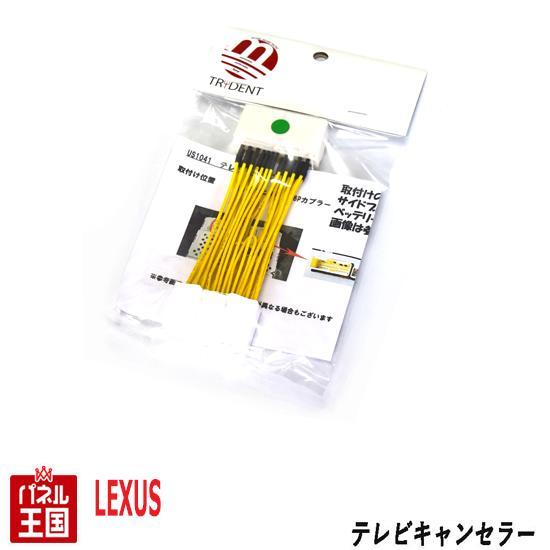 【トヨタ LEXUS/レクサス メーカーオプションナビ用】TVキャンセラー カプラーオン 走行中にテレビが見れるテレビキット TR-064 (CT GS HS IS LFA LS RX SC 等々)