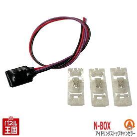 【エントリーでポイント10倍】ホンダ N-BOX/N-BOXカスタム (JF3/JF4)【アイドリングストップキャンセラー】TR-011 NBOX(エヌボックス) アイスト