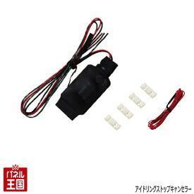 ホンダ N-BOX/N-BOXカスタム (JF3/JF4) H29/9~現在【アイドリングストップキャンセラー】 NBOX(エヌボックス)
