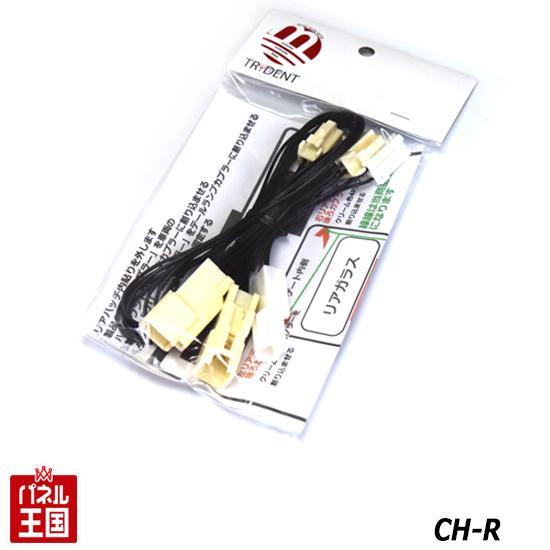 【C-HR専用】トヨタ/CHR ブレーキランプ制動時リアゲート側のLEDランプも点灯させる配線キット トライデント 4灯化 全灯化 テールランプ TR-180