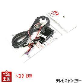トヨタ 新型 RAV4 MXAA5#/AXAH5#【ディーラーオプションナビ用】TVキャンセラー ビルトインスイッチ 走行中にテレビが見れるテレビキット ナビ操作可能 TR-091