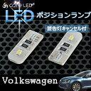 【Volkswagen】ポジショニングランプ用LEDバルブ ゴルフ6 ゴルフ5 ポロ等 フォルクスワーゲン LEDライト GOLF