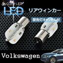 【Volkswagen】リアウインカー用LEDバルブ ゴルフ6 ゴルフ7 パサード(B7) シャラン(7N) トゥーラン(1T3) フォルクスワーゲン GOLF...