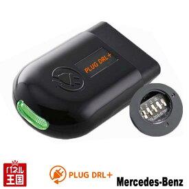 【メルセデスベンツ BENZ】LEDポジションライトが内蔵された純正ヘッドライトのポジションライト部分をデイライト化 コーディング PLUG PL3-DRL-MB01