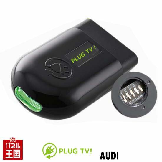 NEW2017年モデル【AUDIアウディ】HDDナビ MMI 3G/3G plus/MMI Navigation plus搭載車用 走行中テレビが見れる テレビキャンセラー テレキャン 走行中TVが見れるPL3-TV-A001