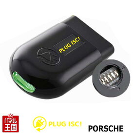 Porsche ポルシェ ボクスター Boxster/S/GTS/Spyder (981)【アイドリングストップキャンセラー】PLUG PL3-ISC-P001 アイスト