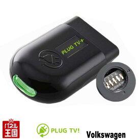 【VW フォルクスワーゲン】TVキャンセラー 走行中テレビが見れる リカバリーモード搭載 TV/NAVIキャンセラー PLUG TV+ PL3-TV-V002