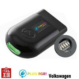 """【VW フォルクスワーゲン アルテオン(3H)】アンビエントライト設定を3色→10 色に増やし、さらに """"Active Info Display"""" とインテリアライト のカラーチェンジを可能に コーディング PLUG PL3-RGB-V001"""