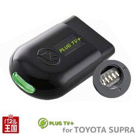 トヨタ 新型スープラ (A90)【TVキャンセラー】Toyota Supra Connectナビゲーションシステム搭載車 走行中テレビが見れる プラス PLUG TV+for PL3-TV-T001