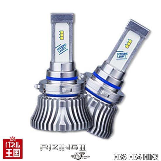 トヨタ プリウスPHV (ZVW35)HID仕様 H24.1~【RIZING2 SRHB045 4500K HB3/HB4/HIR2 (Hi)】LED スフィアライト ヘッドライト用