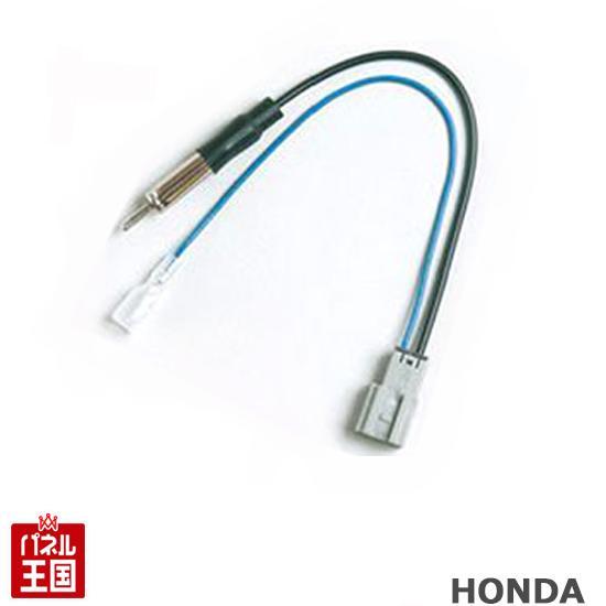 ホンダ車のコネクタアンテナプラグ(GTタイプ)をJASOタイプ カーオーディオへ接続する場合に使用します。ステップワゴン/ストリームなど【ホンダ車用ラジオアンテナ変換コード【角型】【パネル王国】TR-121