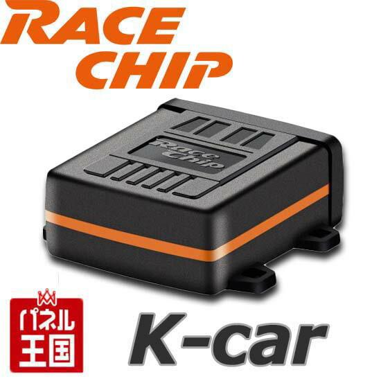 ホンダ 軽自動車用【RACE CHIP ONE K-car】愛車が生まれ変わる!簡単取付でパワーとトルクが向上 サブコン レースチップ (検索用 N BOX N ONE N WGN S660)