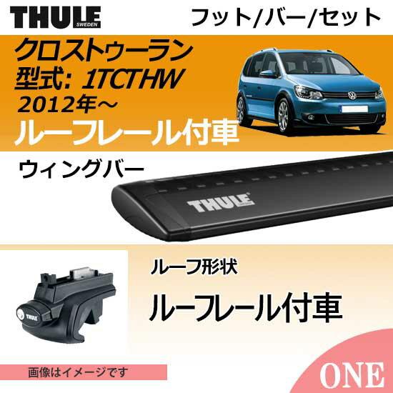2012年から クロストゥーラン (1TCTHW)ルーフレール付き車にベースキャリアを取り付けできるパック【Thule キャリアベースセット】ラピッドシステムTH757+ウイングバーブラックTH969Bの2点セット