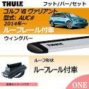2014年から ゴルフ7ヴァリアント (AUC#)ルーフレール付き車にベースキャリアを取り付けできるパック【Thule(スーリー)…
