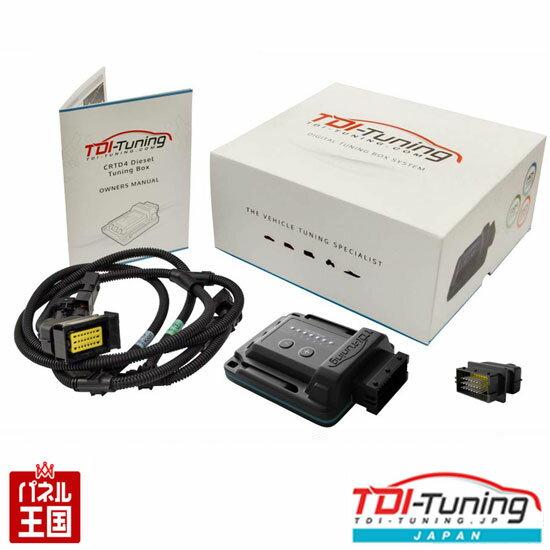 トヨタ 新型ハイエース/レジアスエース 200系 2.8 151PS ディーゼル車【TDI Tuning CRTD4】TWIN Channel Diesel Tuning ECU サブコン