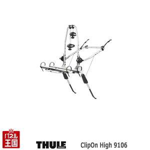 Thule ClipOn High 2 スーリー クリップオンハイ 9106【自転車用キャリア ハッチバック・ワゴン車向けの自転車用タイヤトレイ付リアドアキャリア サイクルキャリア】