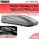【nl422】【Thule(スーリー) Touring L(780)チタンエアロスキン】(ツーリング780)ルーフトップ・カーゴキャリア あらゆるニーズに応える...