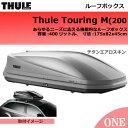 【nl422】【Thule(スーリー) Touring M(200)チタンエアロスキン】(ツーリング200)ルーフトップ・カーゴキャリア あら…