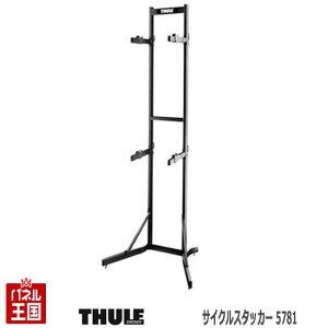 Thule Bike Stacker スーリー サイクルスタッカー 5781【2台のサイクルを保管できる自立型ラック サイクルのサイズにあわせて高さ調整可能なV字型サイクルホルダー搭載のハンガーアーム】