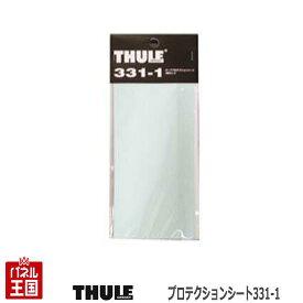 Thule 331-1 スーリー プロテクションシート【キャリア装着時にルーフに貼ります 天井保護ステッカー】