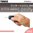 【Thule(スーリー)ワンキーシステム 544】ルーフボックス、サイクルキャリア、スキーキャリアなど)のキーシリンダーを交換するだけで、すべてのロックが1本o...
