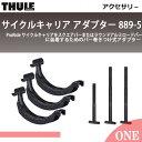 【Thule(スーリー)サイクルアダプタ- 889-5】Thule ProRideサイクルキャリアをスクエアバーまたはラウンドアルミロードバーに装着するためのバ...