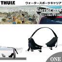【Thule(スーリー)Kayak Carrier 874】スーリー カヤックキャリア874 TH874シットオンカヤック向けキャリア