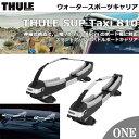 【Thule(スーリー)SUP Taxi 810】スーリー SUPタクシー810 スタンドアップ TH810スタンドアップ式パドルボードキャリア