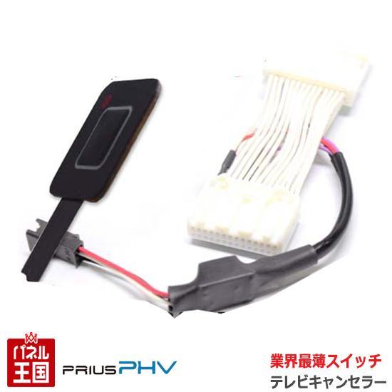 トヨタ プリウスPHV (ZVW52) TVキャンセラー 薄型スイッチ 走行中にテレビが見れるテレビキット ナビ操作可能 TR-084
