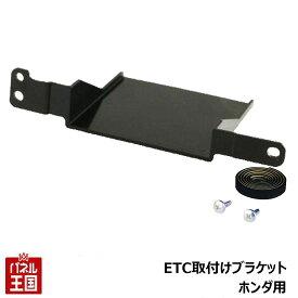 【ETC取付ホルダー】N-VAN(JJ1/JJ2)H.30.7~ ETC取付ブラケット TR-209