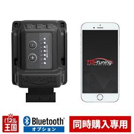 【CRTD4同時購入専用】Bluetoothオプション【TDI Tuning Box】【単品購入不可】 チューニング