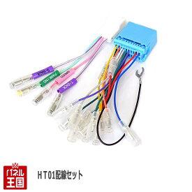 【スズキ ホンダ 配線セット】HT01 電源カプラー 20P 車速センサー信号 バック信号 パーキング信号