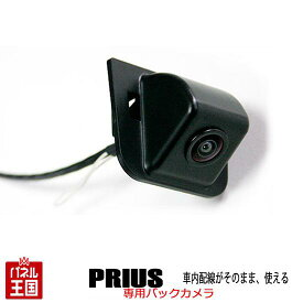 【JP-7PR】【プリウス(ZVW30/35)専用】トヨタ純正バックカメラ用に準備された車両内配線を利用して、バックカメラをカーナビに接続出来るカメラ配線セット