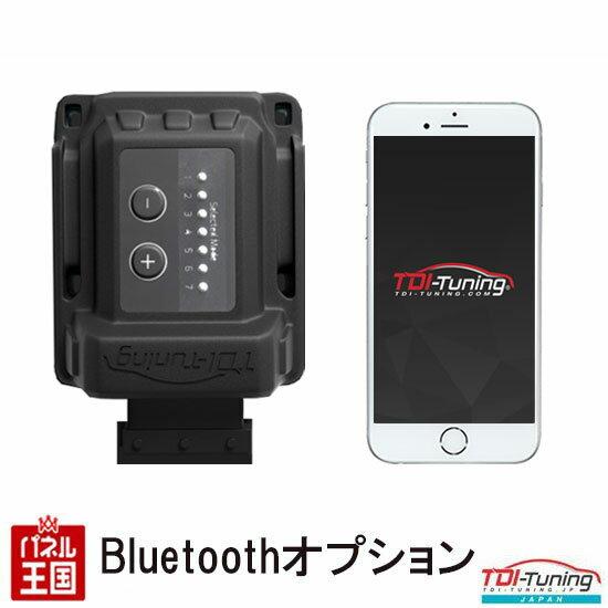 【CRTD4同時購入専用】Bluetoothオプション【TDI Tuning Box】
