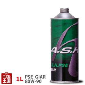 ASHアッシュ ギアオイル【PSE GEAR 75W-90(75W90)GL6】1Lボトル【日本発の潤滑油ブランドA.S.H.】