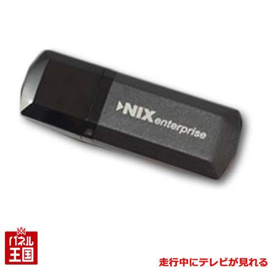 メルセデスベンツ TVキャンセラー テレビ/ナビ操作可 NTG5 Star1(Benz NTG UNLOCK)USB【コーディング/TV視聴/DVD視聴/解除】NIX ニックス W176/W246/C117/X117/C218/X218/W212/S212/A207/C207 /X156 /W463/A463 /W166/C292/X166/R23/R172