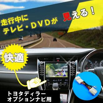 TV、DVD(再生功能的)能在TR-072 terebikyansera行駛時看的配套元件5P耦合器/NHDA-W57G/NHZN-W57/NHDP-W57S/NHDT-W57D/NH3N-W57/NHDT-W57/NDDN-W57(TR-072)