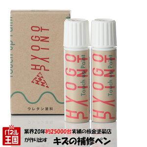 バイク用タッチアップペン【カワサキ W800】キャンディーゴールドスパーク カラー番号【217】20ml 上塗り下塗りセット